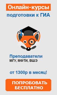 Он-лайн тест егэ русский