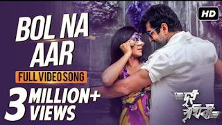 Bol Na Arr Song Lyrics