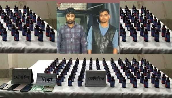 ঝিনাইদহ কালীগঞ্জে ফেনসিডিল সহ দুই মাদক ব্যবসায়ী আটক