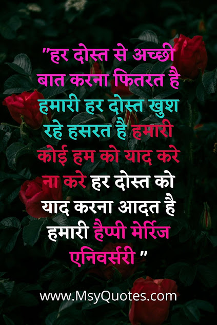 Happy Anniversary Quotes, Anniversary Greeting Sms Friend For Wife Husband In Hindi