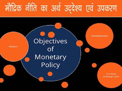मौद्रिक नीति का अर्थ  मौद्रिक नीति के उद्देश्य  मौद्रिक नीति के उपकरण  Meaning Aim and Instruments  of Monetary Policy
