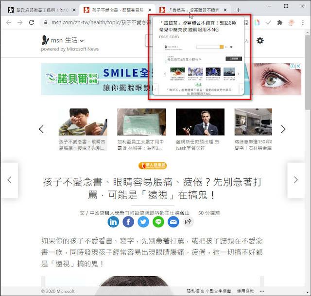 如何讓滑鼠游標停留在『Chrome瀏覽器』分頁上,就產生該分頁的縮圖??