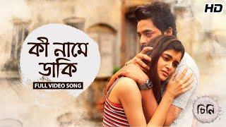 Ki Naamey Daaki (কী নামে ডাকি) Lyrics | Cheeni | Subhamita | Aparajita | Madhumita | Amit-Ishan | Ritam