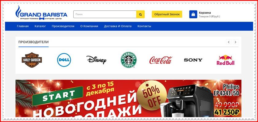 Мошеннический сайт grandbarista.ru – Отзывы о магазине, развод! Фальшивый магазин Grand Barista