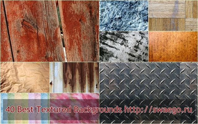 40+ бесплатных текстур для Фотошопа