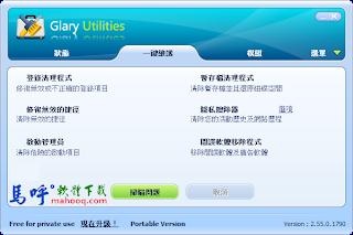Glary Utilities Portable 免安裝,電腦系統優化、硬碟修清理、登錄檔修復軟體