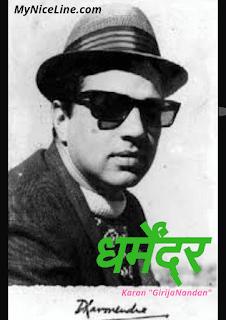 धर्मेंद्र का जीवन परिचय | Dharmendra Biography In Hindi