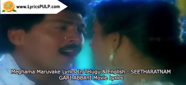 Meghama Maruvake Lyrics In Telugu & English - SEETHARATNAM GARI ABBAYI Movie Lyrics