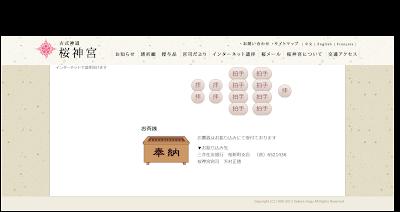 桜神宮のオンライン参拝・賽銭