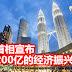临时首相宣布总值200亿的经济振兴配套