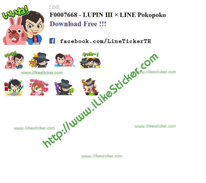 LUPIN Ⅲ × LINE Pokopoko