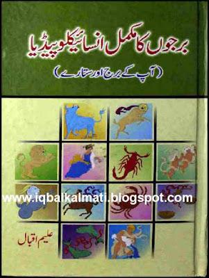 Burjon Ka Mukammal Encyclopedia by Aleem Iqbal
