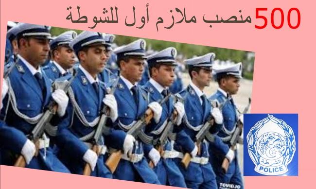 ملازم أول للشرطة