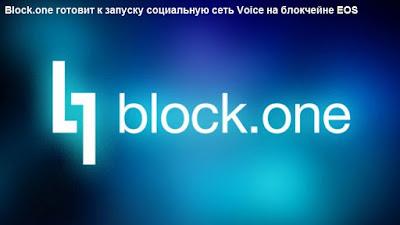 Block.one готовит к запуску социальную сеть Voice на блокчейне EOS