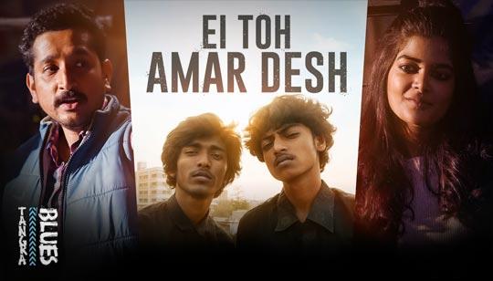 Ei To Amar Desh Lyrics from Tangra Blues