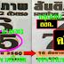 มาแล้ว...เลขเด็ดงวดนี้ 2ตัวตรงๆ หวยซอง สันติภาพ งวดวันที่ 16/9/60