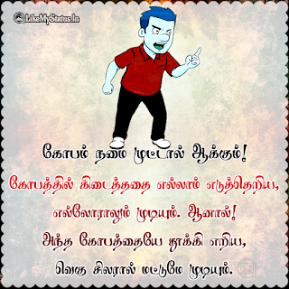 Anger Issues Tamil Quote