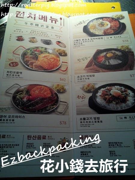 炑八韓烤菜單