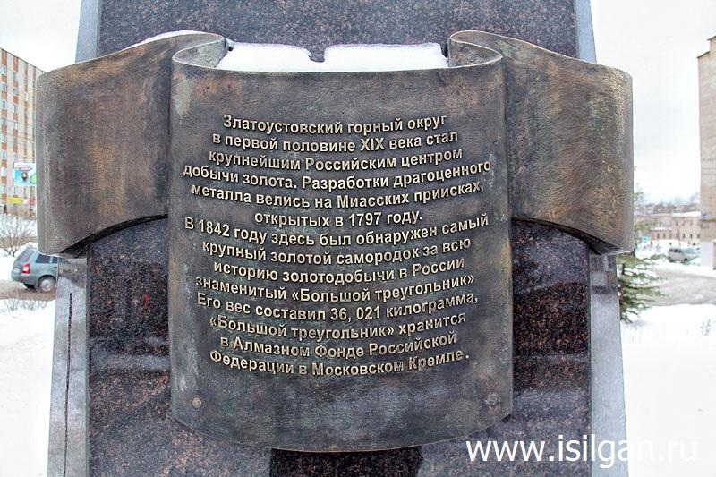 Информация на памятнике Горный Урал
