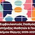 Θέρμη: Ξεκινούν οι αιτήσεις συμμετοχής στον συμβουλευτικό σταθμό μαθητών και γονέων του δήμου