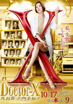 Doctor X 6 (2019), Japanese drama,  Synopsis, Cast, Release