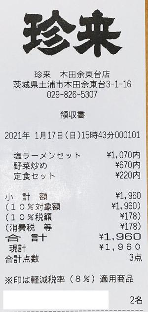 珍来 木田余東台店 2021/1/17 飲食のレシート