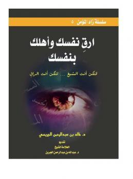 كتاب أرق نفسك وأهلك بنفسك للدكتور خالد الجريسي