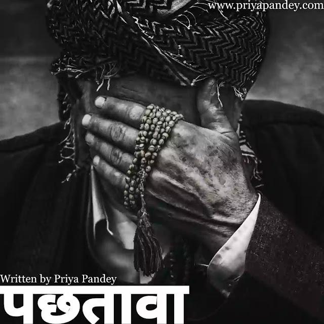 पछतावा Pachtawa Hindi Poetry Written By Priya Pandey