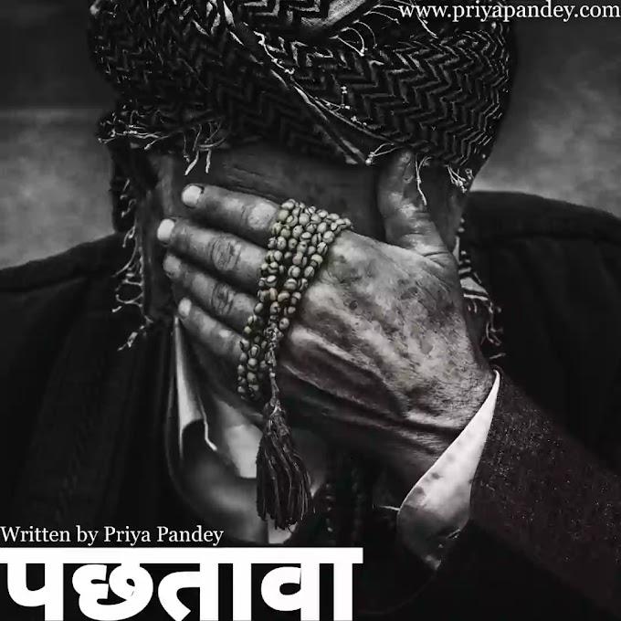 पछतावा | Pachtawa Hindi Poetry Written By Priya Pandey