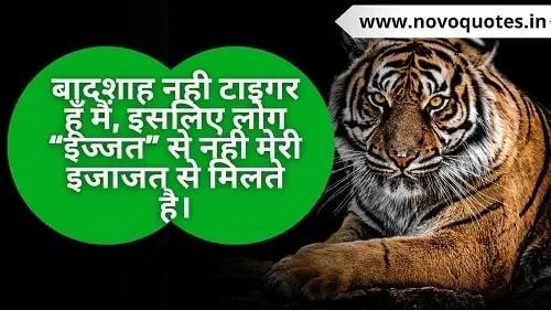 Tiger Quotes Hindi / टाइगर कोट्स