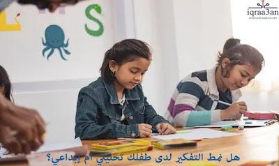 هل نمط التفكير لدى طفلك تحليلي أم إبداعي؟ ماذا يعني أن يكون نمط تفكيرك تحليليًا أو إبداعيًا؟ كيف تكتشف ما إذا كان نمط التفكير لدى طفلك إبداعيًا أو تحليليًا؟ الطفل أكثر من مجرد تسمية وقالب