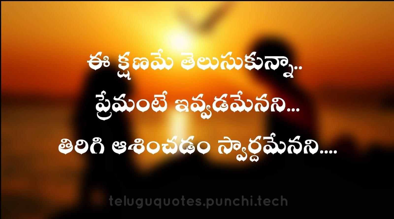Telugu Love Quotations
