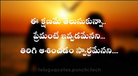 Telugu Love Quotations
