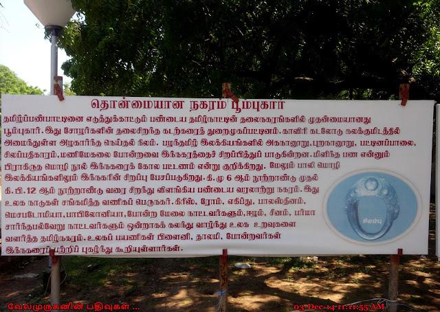 Kaveripoompattinam History