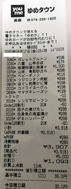 ゆめタウン 姫路 2020/4/17 のレシート