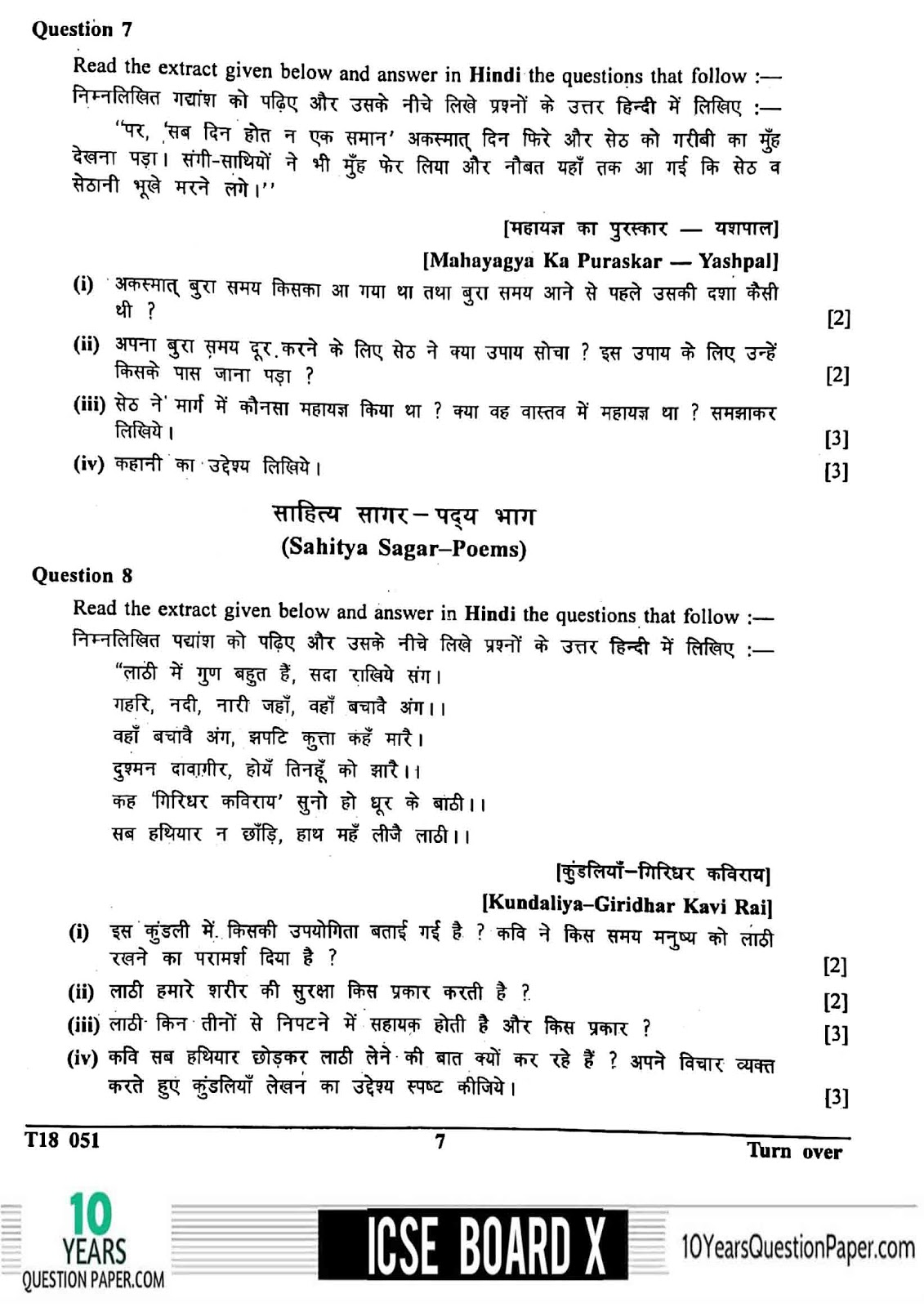 ICSE Board 2018 class 10th Hindi question paper page-07