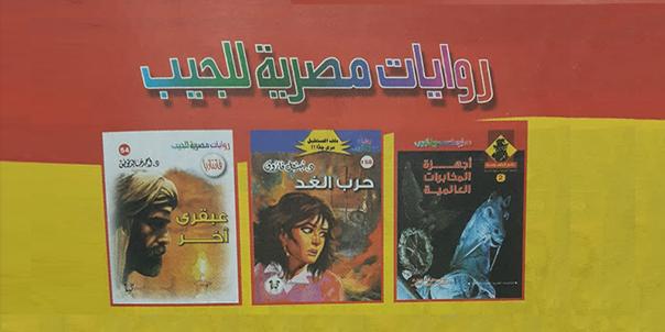 قراءة أولى في مشروع روايات مصرية للجيب