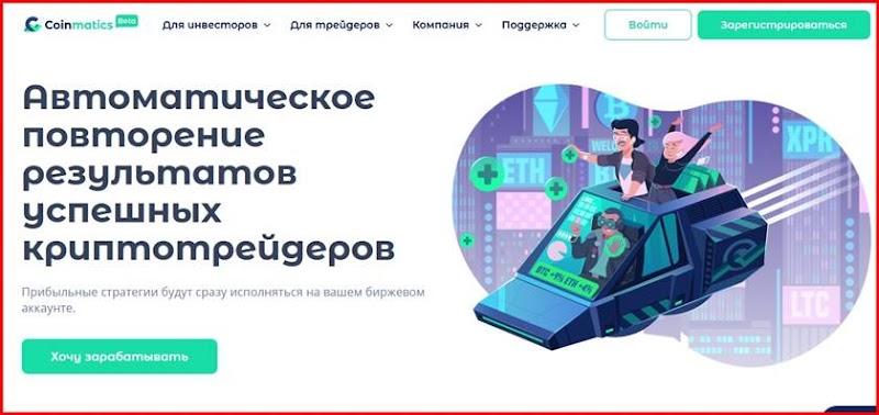 Мошеннический сайт coinmatics.com/ru – Отзывы, развод, платит или лохотрон? Мошенники