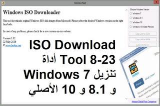 ISO Download Tool 8-23 أداة تنزيل Windows 7 و 8.1 و 10 الأصلي