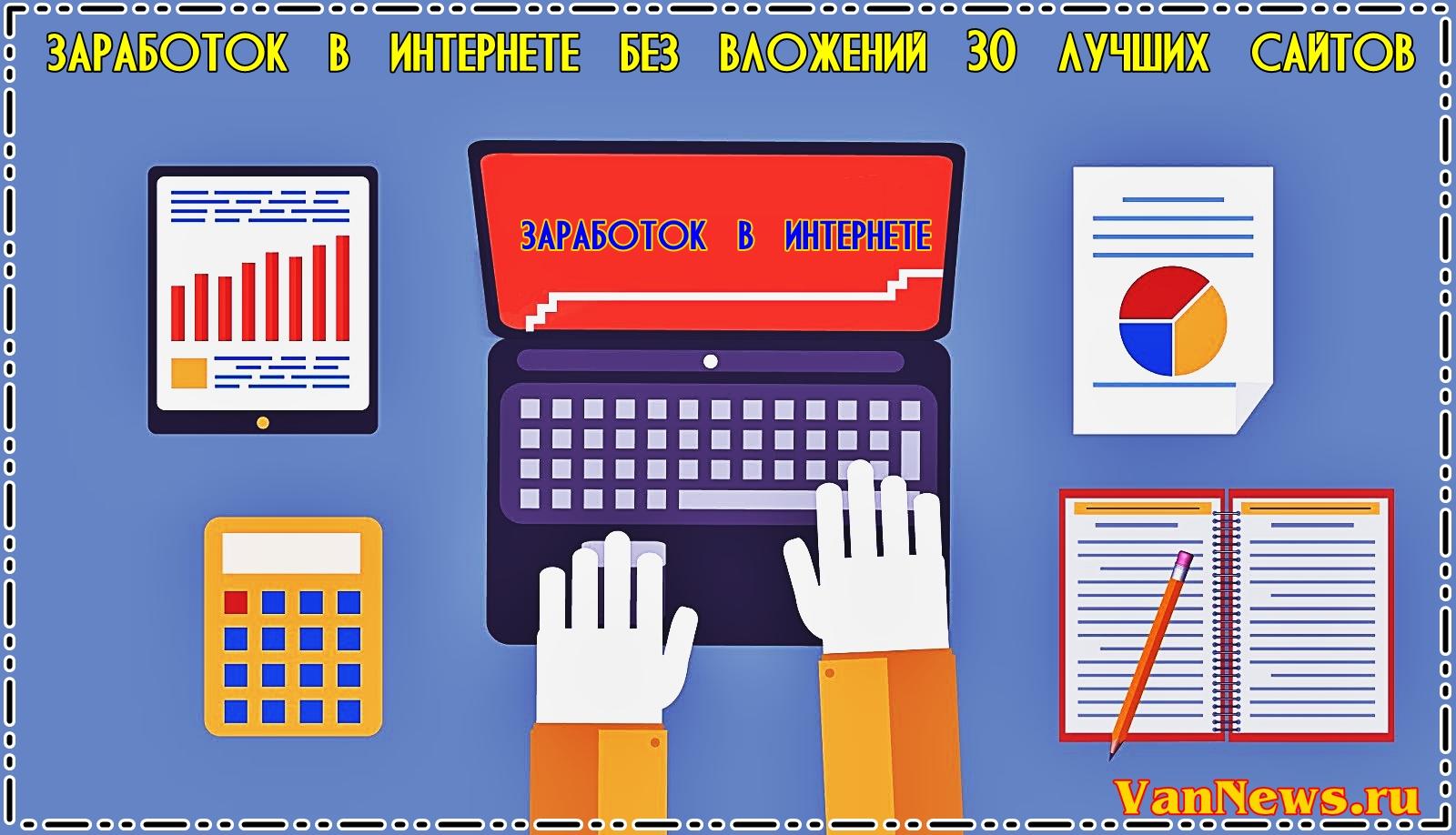 zarabotok-v-internete-bez-vlozheniy-30-luchshikh-saytov