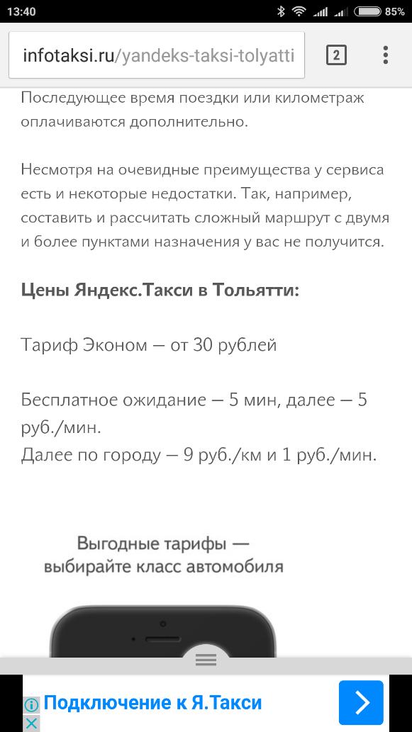 Яндекс работа тольятти водитель