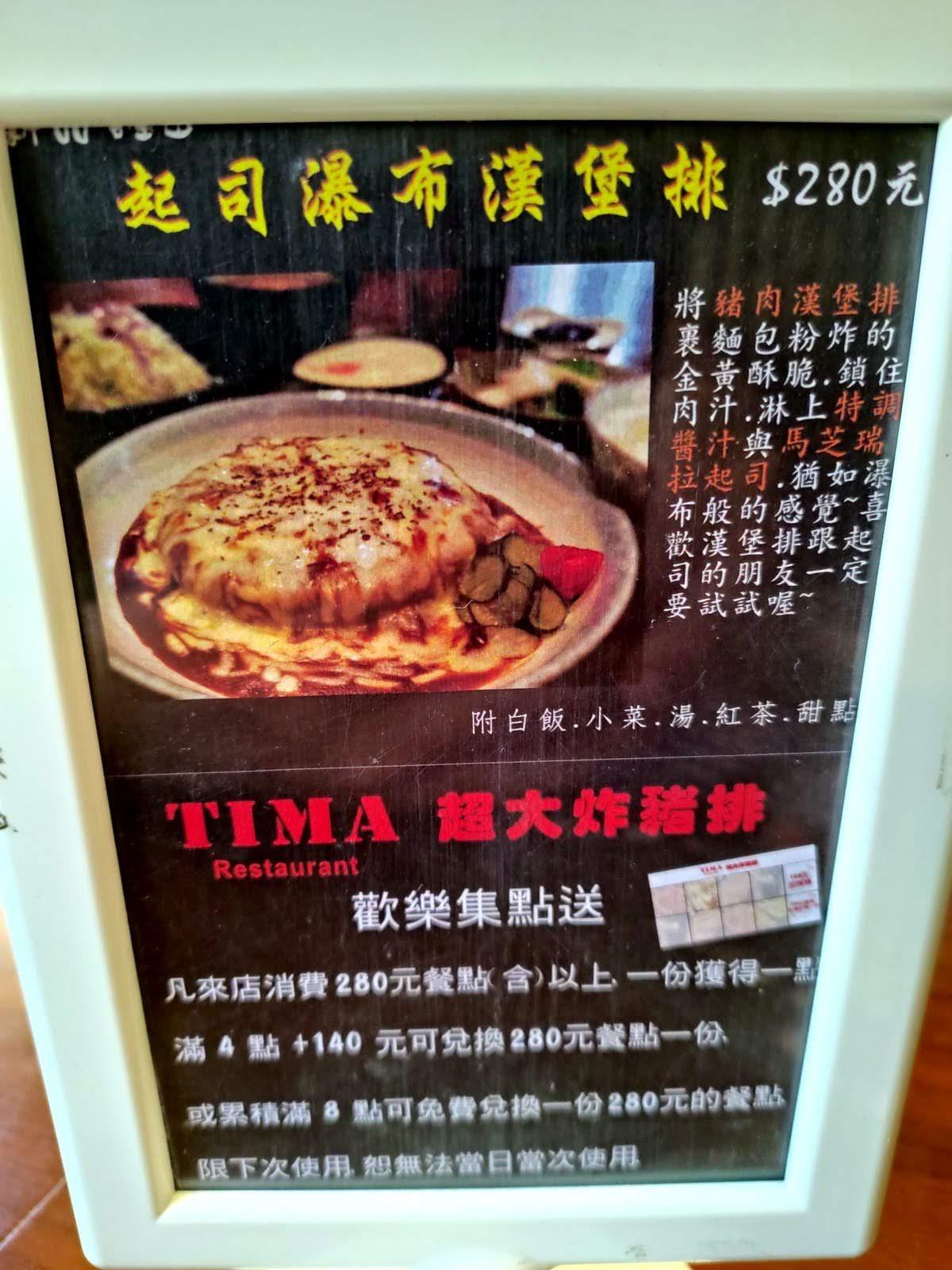 [台南][安平區] TIMA超大炸豬排|超大炸豬排始祖店|食記