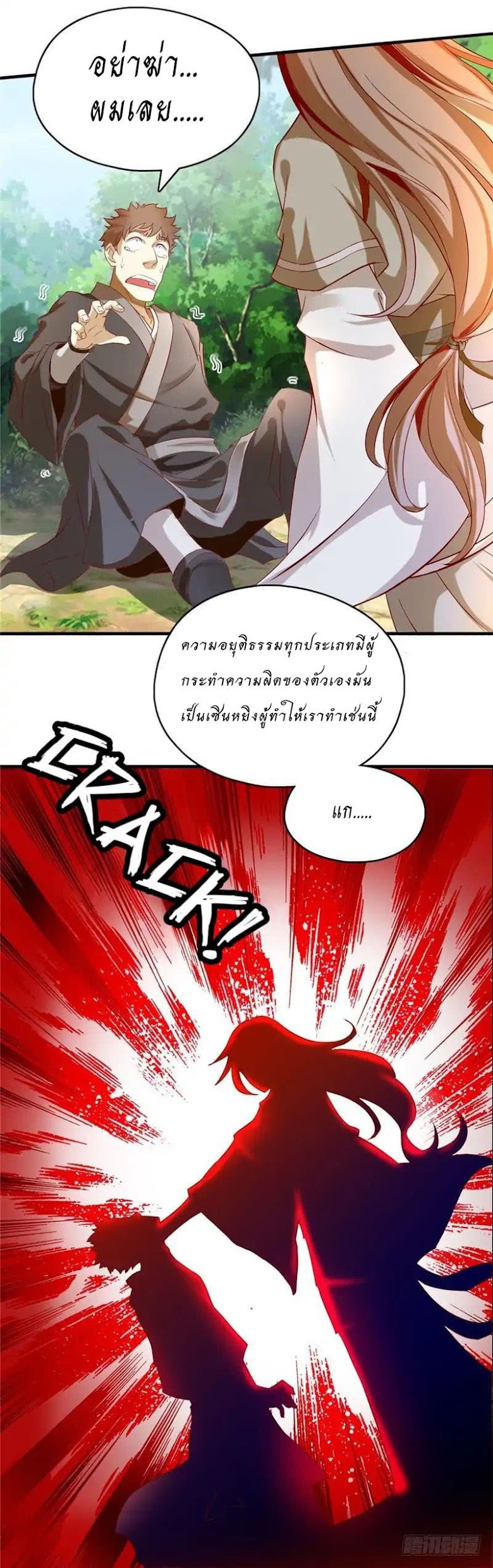 The Evil King s Wicked Consort - หน้า 8