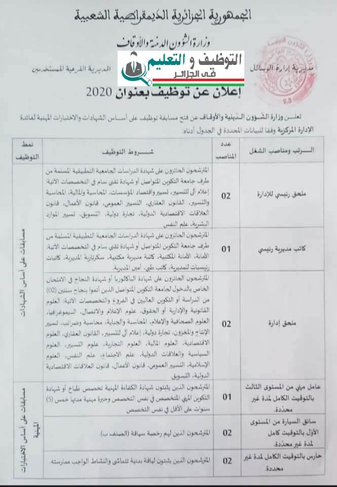 اعلان توظيف بوزارة الشؤؤون الدينية والاوقاف 16 جانفي 2021