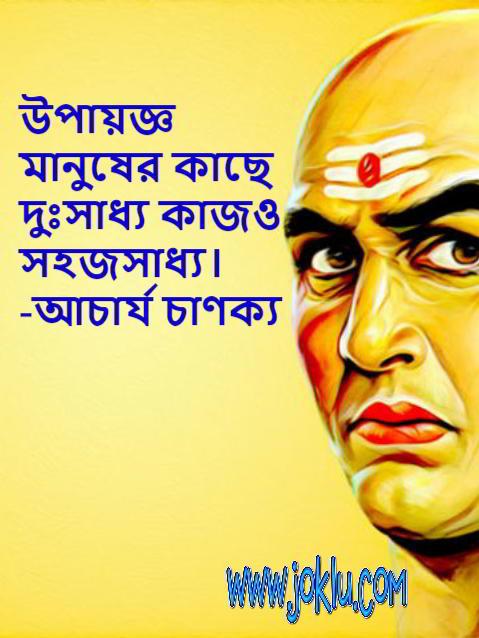 Inspirational Bengali quote by Chanakya