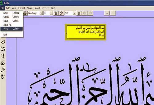 Kelk urdu calligraphy art software latest full