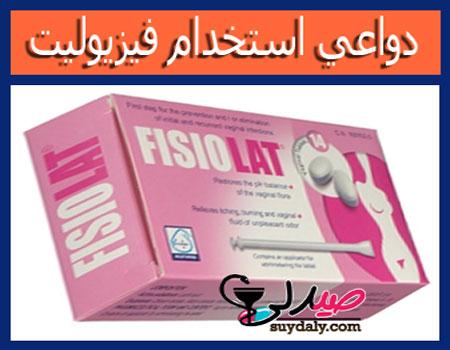 دواعي استخدام دواء فيسيوليت لبوس مهبلي