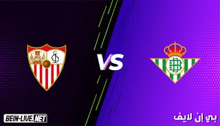 مشاهدة مباراة إشبيلية وريال بيتيس بث مباشر اليوم 2-1-2021 الدوري الإسباني