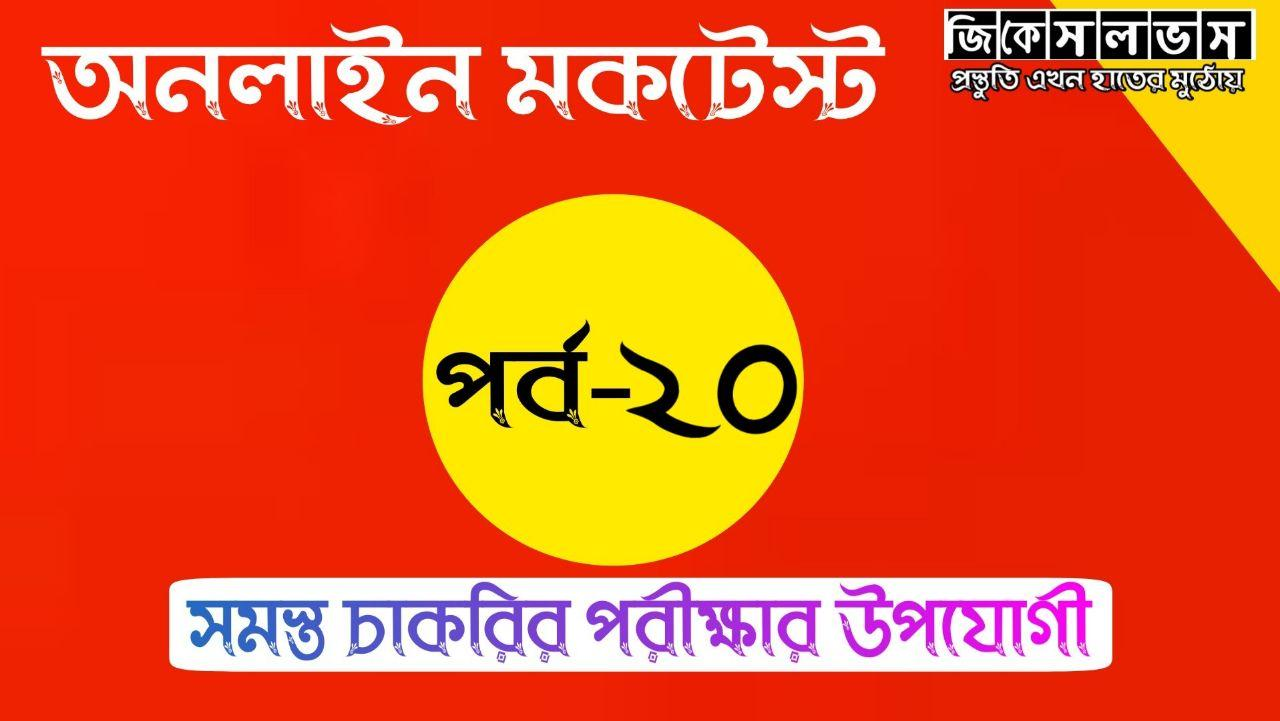 Online Bangla Quiz