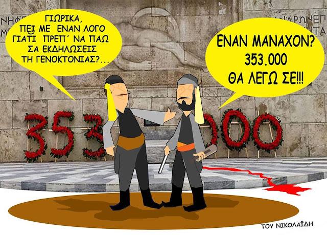 Κ. Φωτιάδης: στη Θεσσαλονίκη κινδυνεύουμε να μην τιμήσουμε τους 353.000 νεκρούς μας όλοι μαζί
